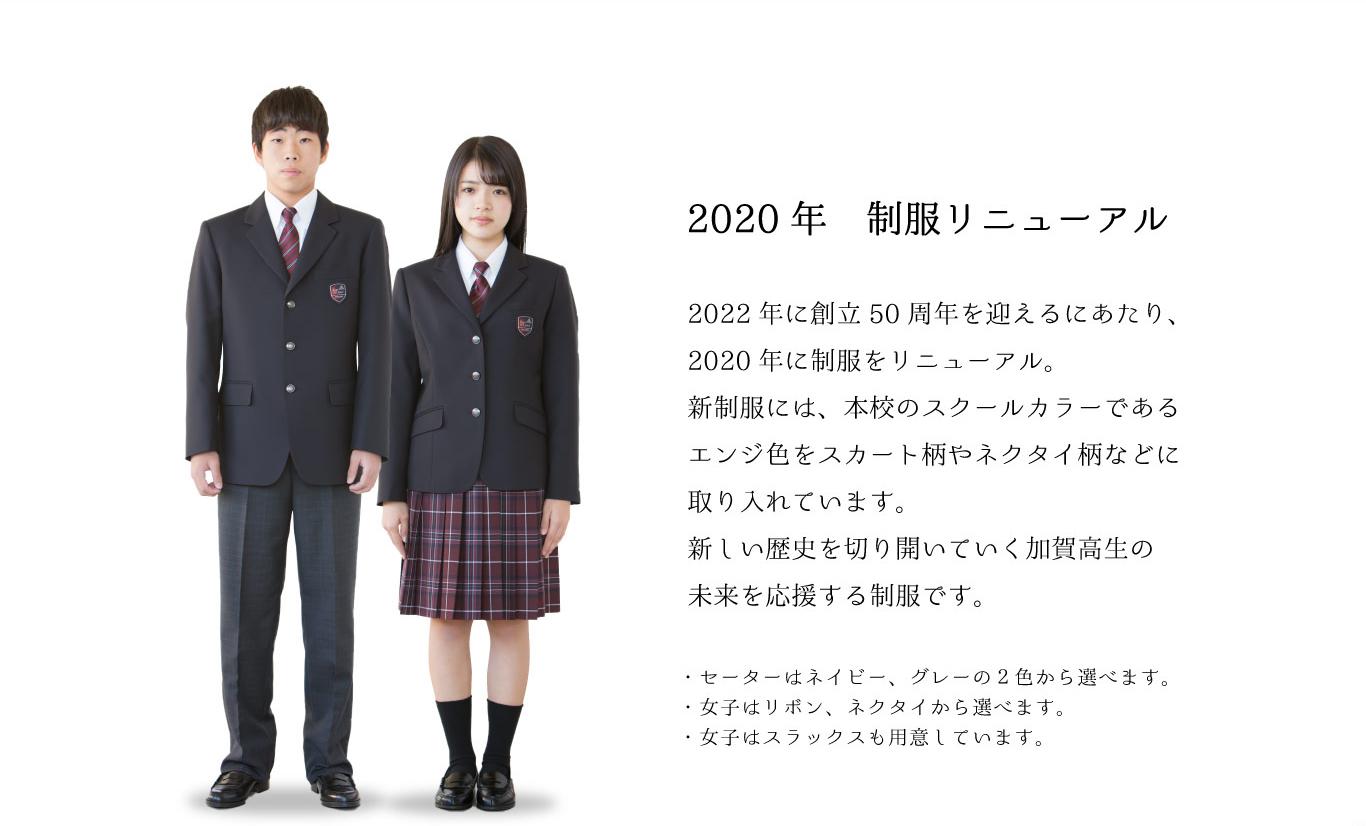 2022年に創立50周年を迎えるにあたり、2020年に制服をリニューアル。新制服 には、本校のスクールカラーであるエンジ色をスカート柄やネクタイ柄などに取り入 れています。新しい歴史を切り開いていく加賀高生の未来を応援する制服です。